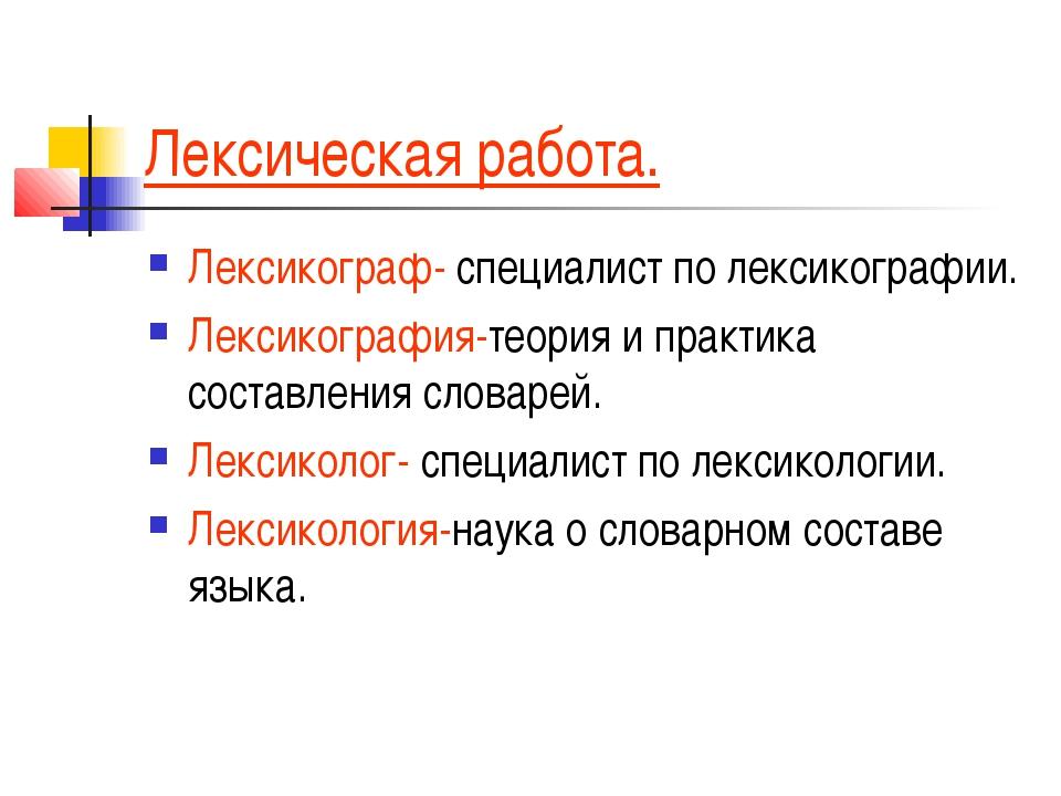 Лексическая работа. Лексикограф- специалист по лексикографии. Лексикография-т...