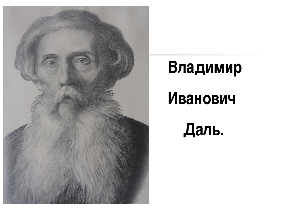 Владимир Иванович Даль.