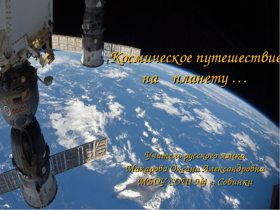 Космическое путешествие на планету … Учитель русского языка Макарова Оксана А...