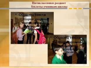 Пятиклассники раздают буклеты ученикам школы