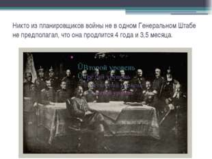 Никто из планировщиков войны не в одном Генеральном Штабе не предполагал, чт