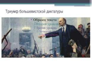 Триумф большевистской диктатуры