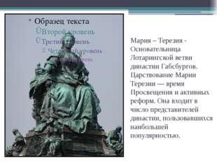 Мария – Терезия - Основательница Лотарингской ветви династии Габсбургов. Царс