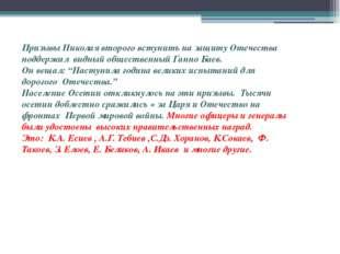 Призывы Николая второго вступить на защиту Отечества поддержал видный обществ