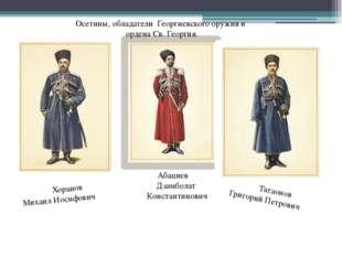 Абациев Дзамболат Константинович Хоранов Михаил Иосифович Татаонов Григорий