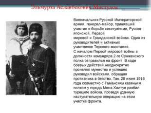 ВоеначальникРусской Императорской армии,генерал-майор, принявший участие в