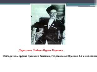 Дзарахохов Хаджи-Мурат Уариевич Обладатель ордена Красного Знамени, Георгиев
