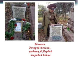 Могила дочерей России , павших в Первой мировой войне
