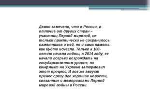 Давно замечено, что в России, в отличие от других стран – участниц Первой мир
