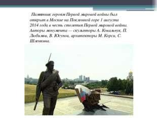 Памятник героям Первой мировой войны был открыт вМосквенаПоклонной горе1