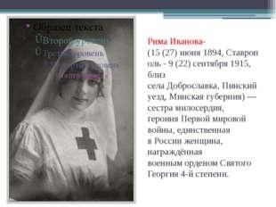 Рима Иванова- (15(27)июня1894,Ставрополь-9(22)сентября1915, близ сел