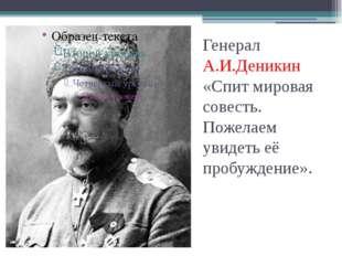 Генерал А.И.Деникин «Спит мировая совесть. Пожелаем увидеть её пробуждение».