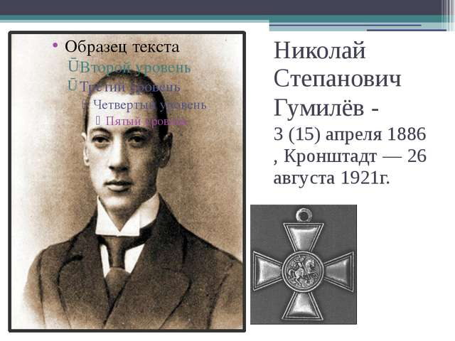 Николай Степанович Гумилёв - 3(15)апреля1886,Кронштадт—26 августа1921г.