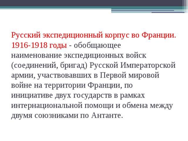 Русский экспедиционный корпус во Франции. 1916-1918 годы - обобщающее наимено...