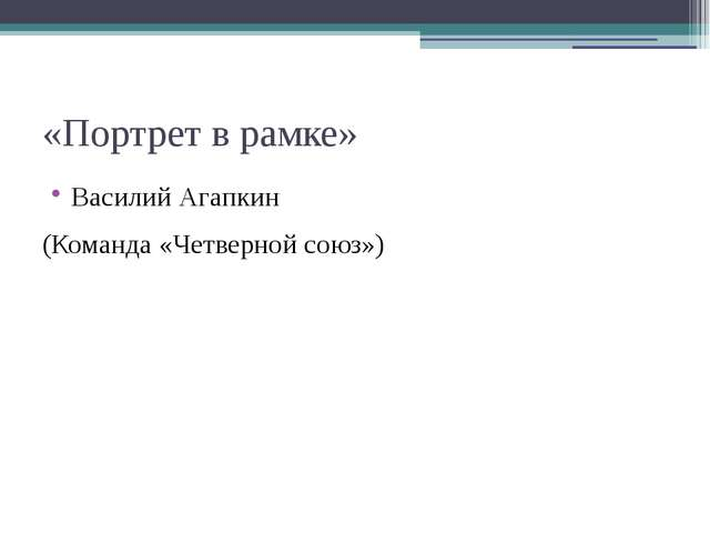 «Портрет в рамке» Василий Агапкин (Команда «Четверной союз»)