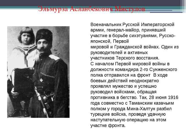 ВоеначальникРусской Императорской армии,генерал-майор, принявший участие в...
