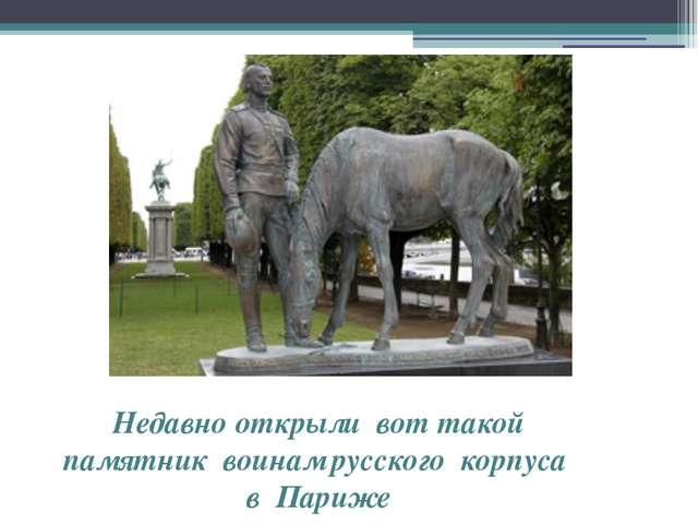 Недавно открыли вот такой памятник воинам русского корпуса в Париже