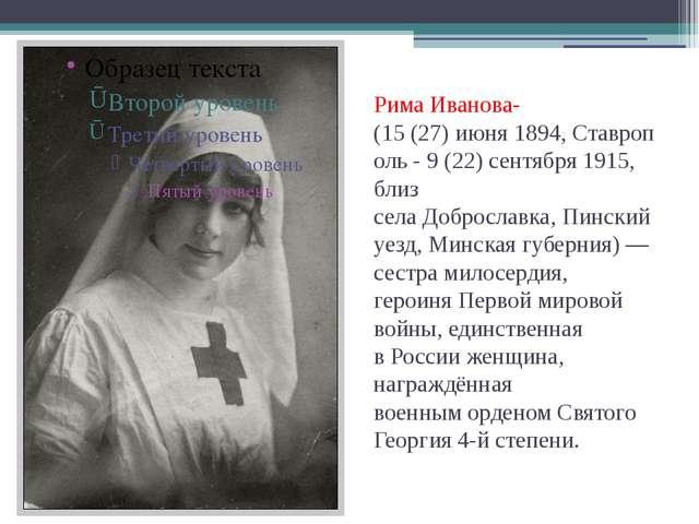 Рима Иванова- (15(27)июня1894,Ставрополь-9(22)сентября1915, близ сел...