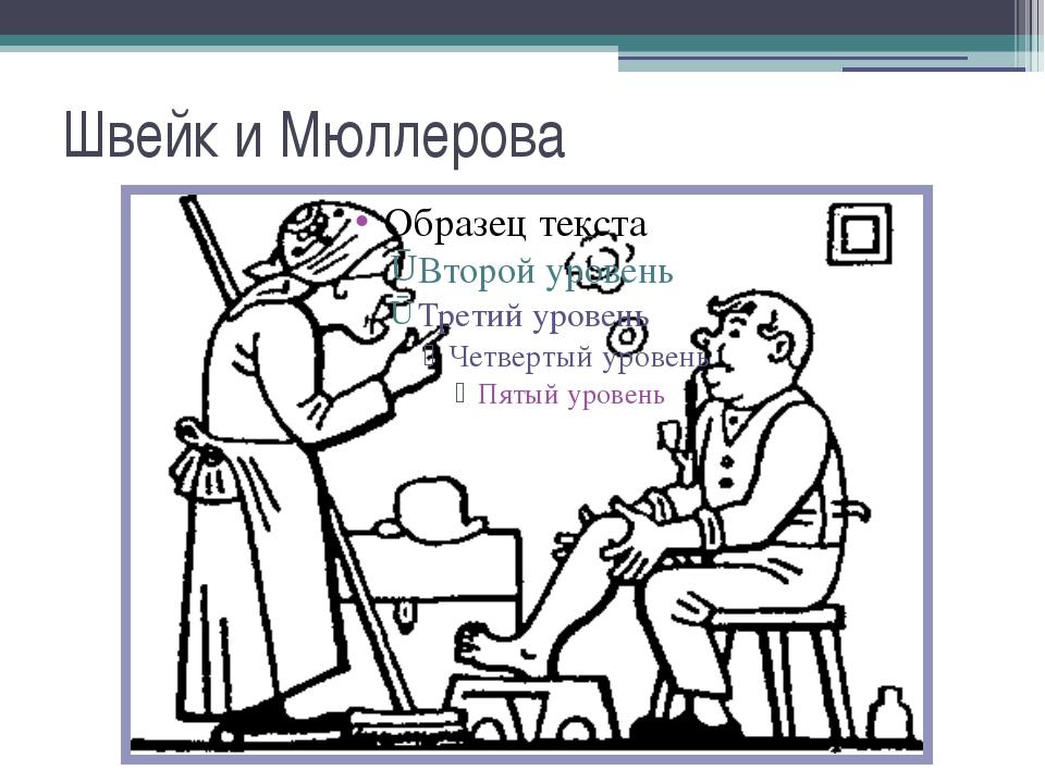 Швейк и Мюллерова
