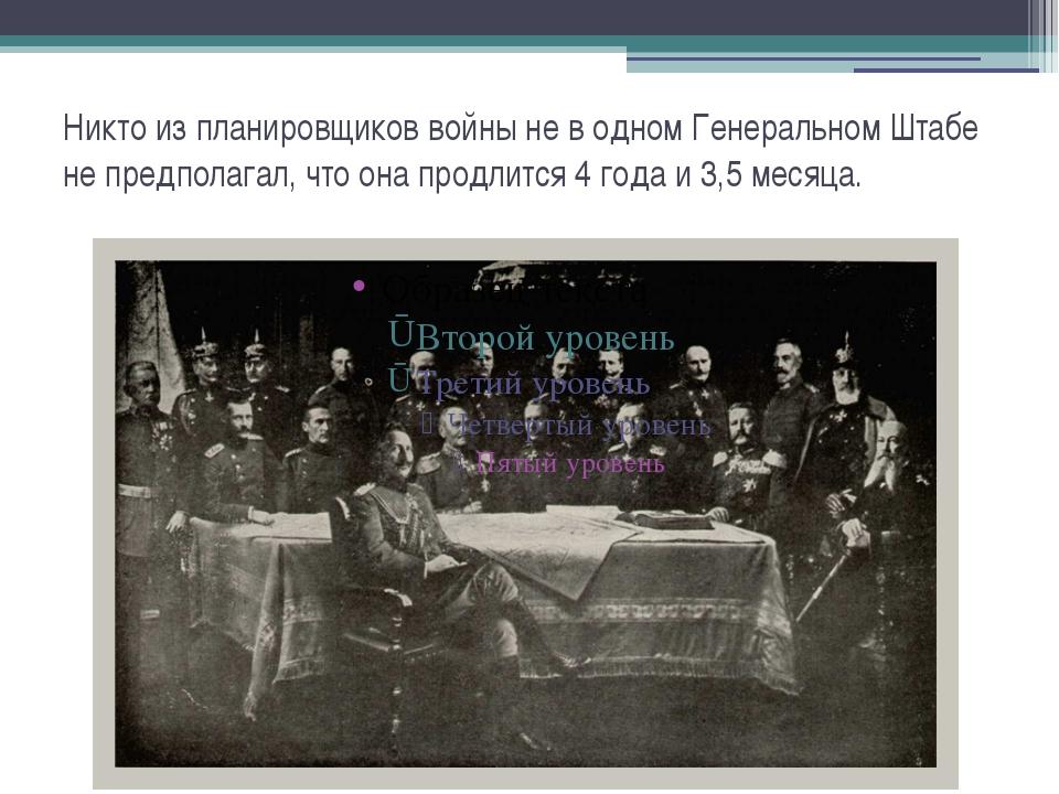 Никто из планировщиков войны не в одном Генеральном Штабе не предполагал, чт...