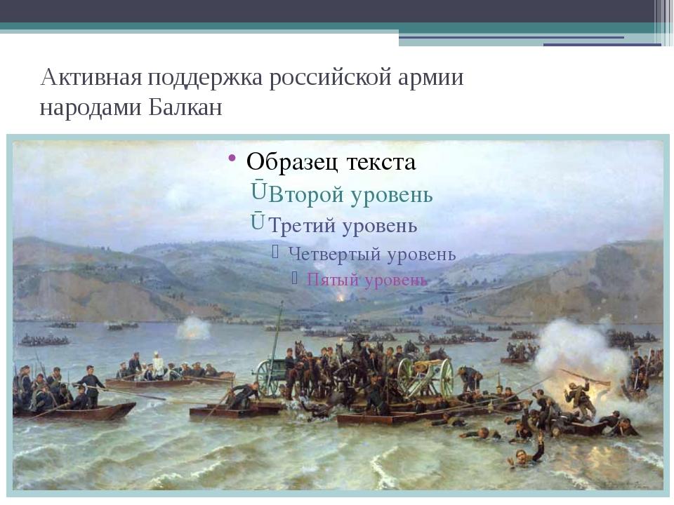 Активная поддержка российской армии народамиБалкан