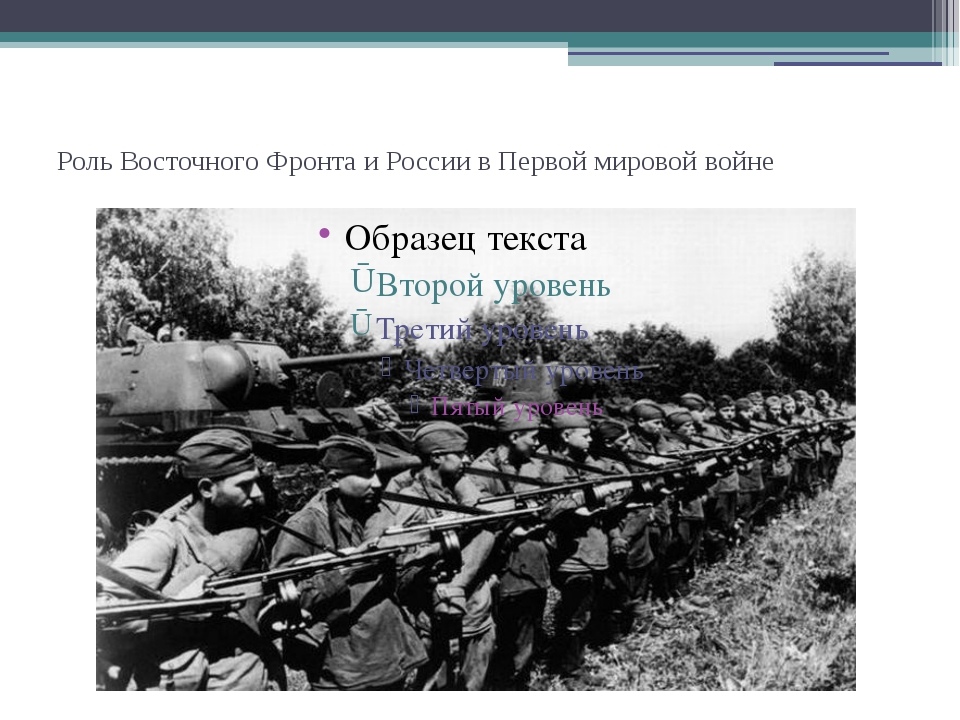 Роль Восточного Фронта и России в Первой мировой войне