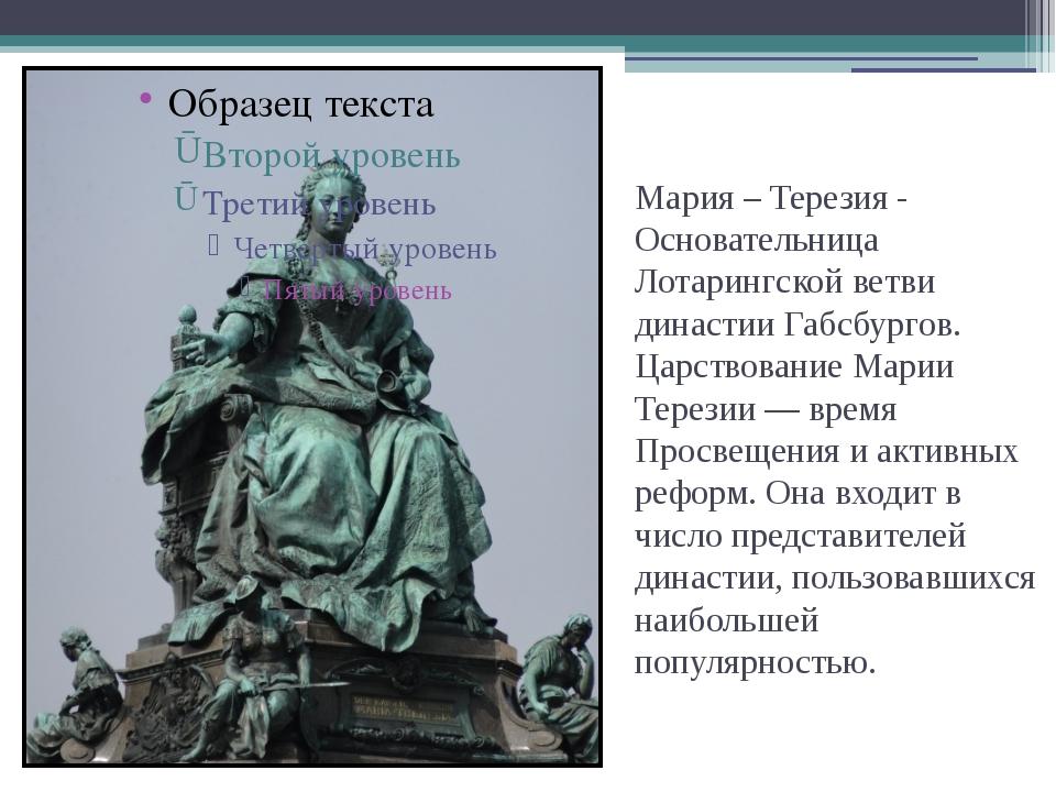 Мария – Терезия - Основательница Лотарингской ветви династии Габсбургов. Царс...