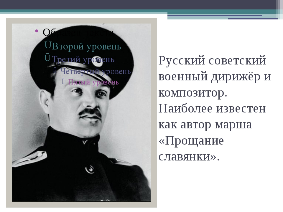 Русский советский военныйдирижёрикомпозитор. Наиболее известен как автор м...