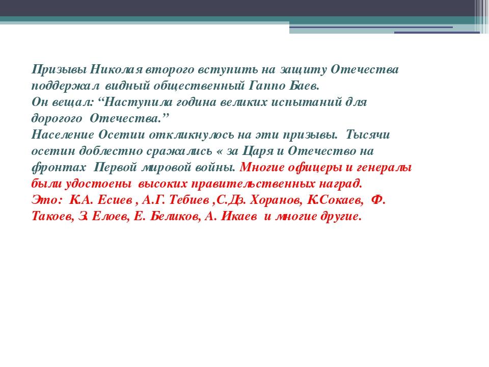 Призывы Николая второго вступить на защиту Отечества поддержал видный обществ...