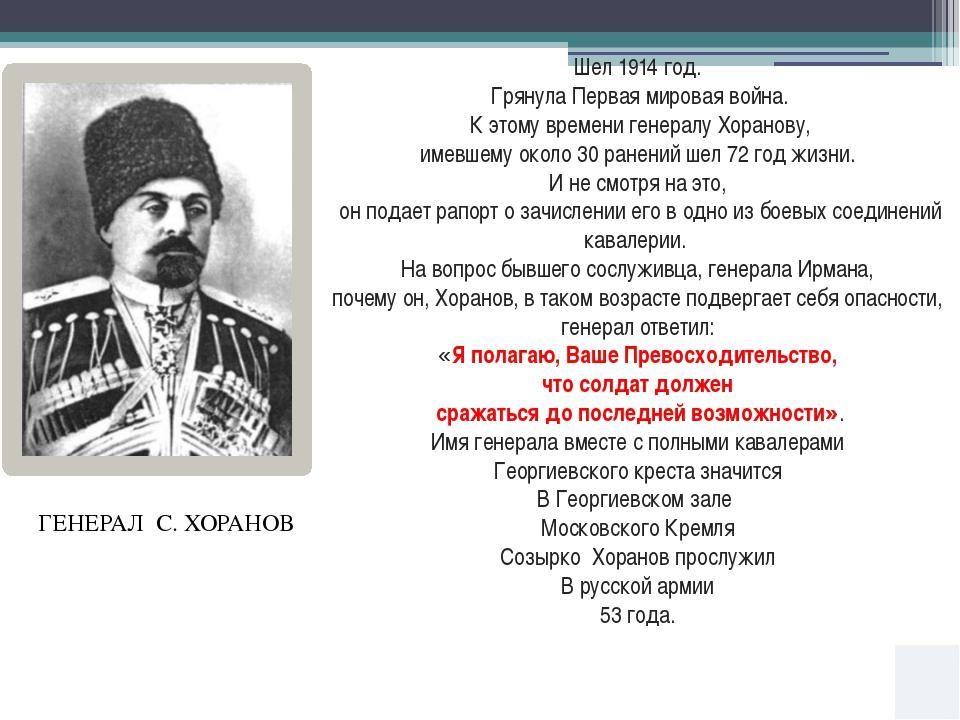 ГЕНЕРАЛ С. ХОРАНОВ Шел 1914 год. Грянула Первая мировая война. К этому време...
