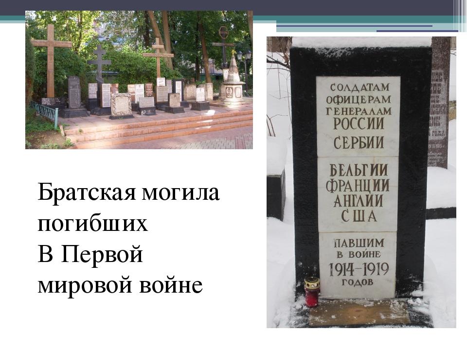 Братская могила погибших В Первой мировой войне