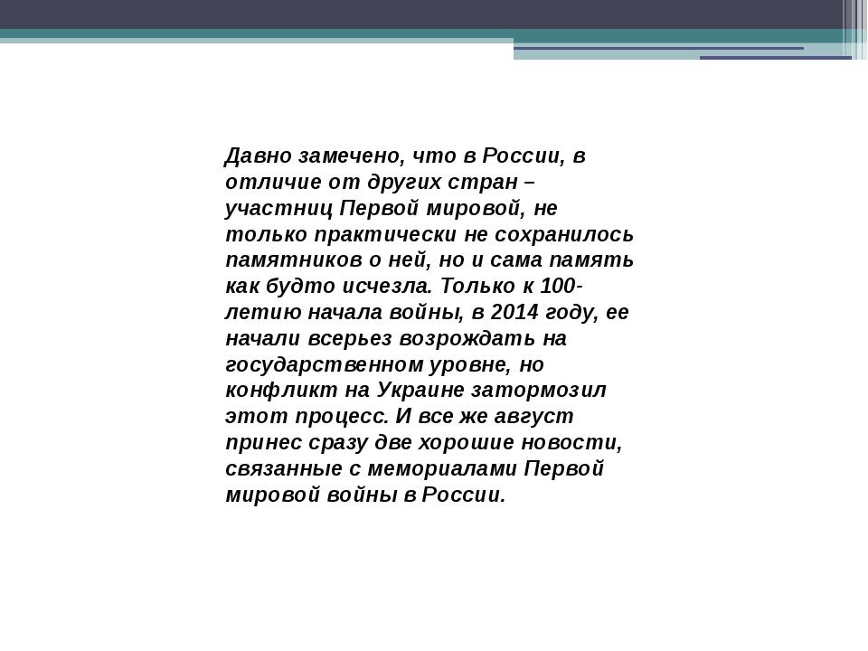 Давно замечено, что в России, в отличие от других стран – участниц Первой мир...