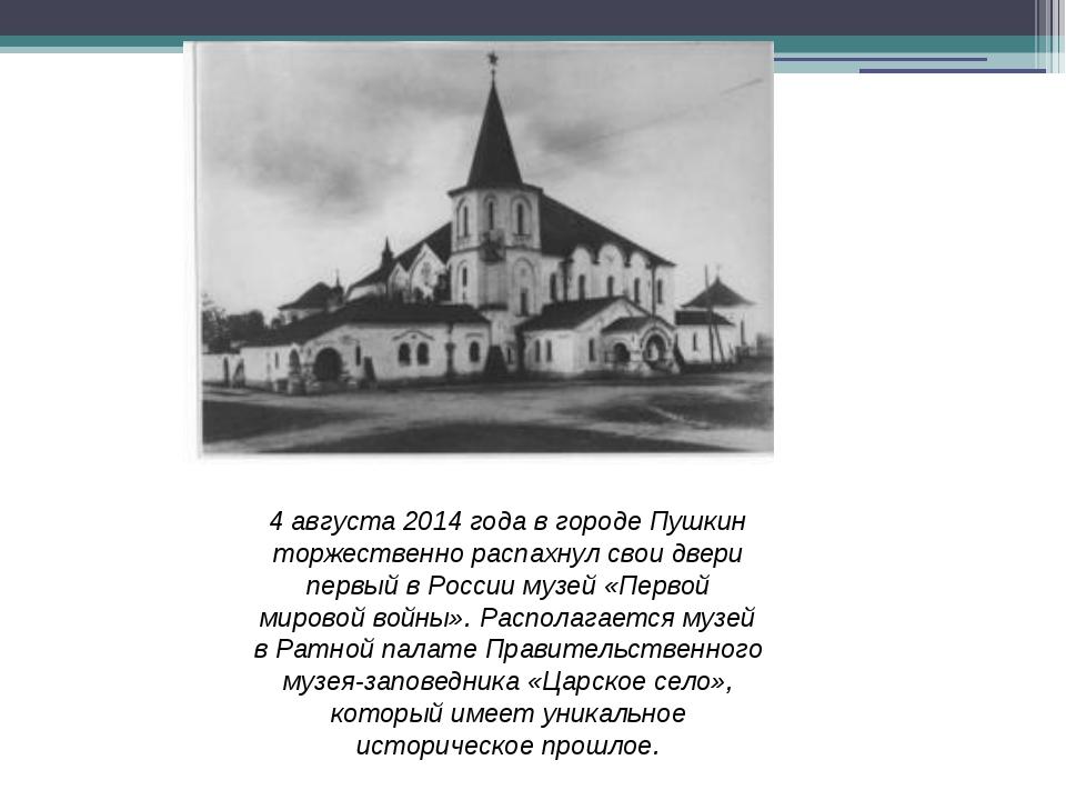 4 августа 2014 года в городе Пушкин торжественно распахнул свои двери первый...