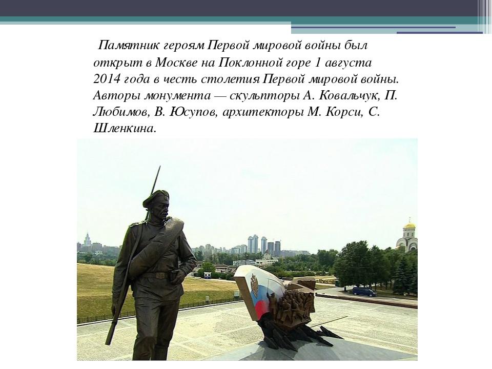 Памятник героям Первой мировой войны был открыт вМосквенаПоклонной горе1...