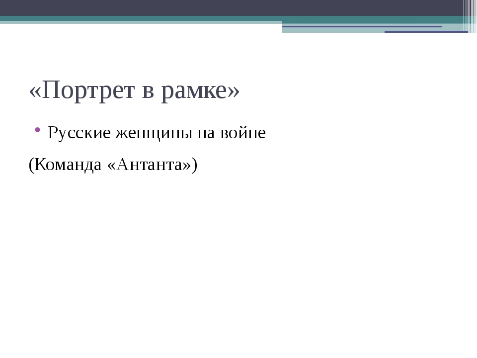 «Портрет в рамке» Русские женщины на войне (Команда «Антанта»)