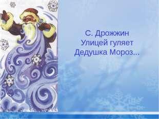 С. Дрожжин Улицей гуляет Дедушка Мороз...