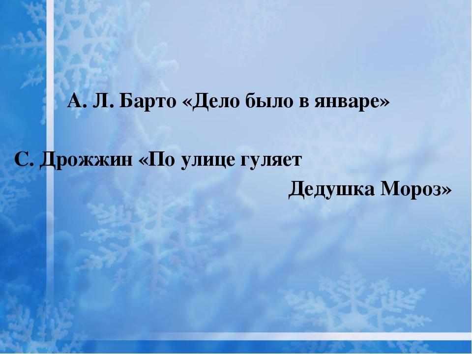 А. Л. Барто «Дело было в январе» С. Дрожжин «По улице гуляет Дедушка Мороз»