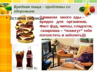 Вредная пища – проблемы со здоровьем. Слишком много еды – вредно для организм