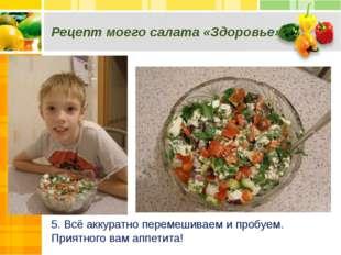 Рецепт моего салата «Здоровье» 5. Всё аккуратно перемешиваем и пробуем. Прият