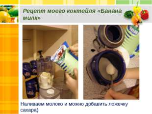 Рецепт моего коктейля «Банана милк» Наливаем молоко и можно добавить ложечку