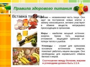 Правила здорового питания Белки — незаменимая часть пищи. Они идут на построе