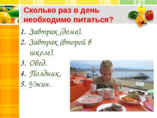 Сколько раз в день необходимо питаться? Завтрак (дома). Завтрак (второй в шко