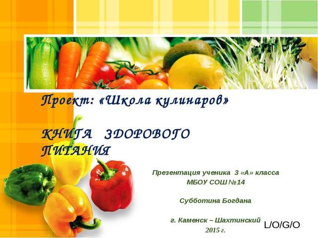Проект: «Школа кулинаров» КНИГА ЗДОРОВОГО ПИТАНИЯ Презентация ученика 3 «А» к...