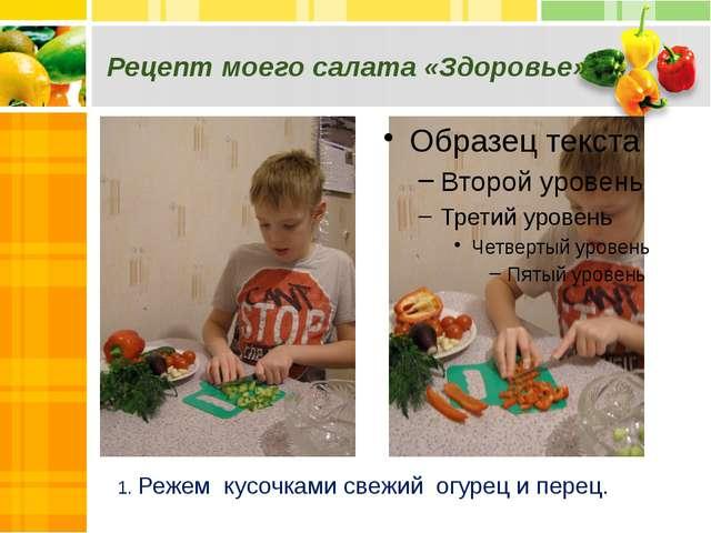 Рецепт моего салата «Здоровье» 1. Режем кусочками свежий огурец и перец.