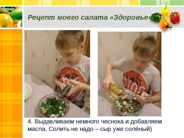 Рецепт моего салата «Здоровье» 4. Выдавливаем немного чеснока и добавляем мас...