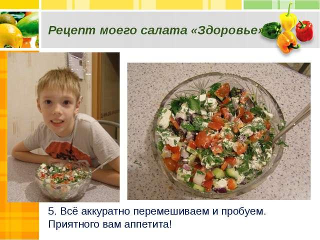 Рецепт моего салата «Здоровье» 5. Всё аккуратно перемешиваем и пробуем. Прият...