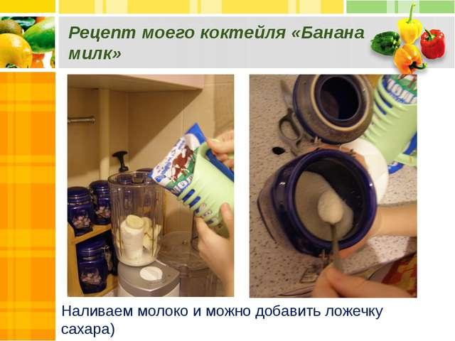 Рецепт моего коктейля «Банана милк» Наливаем молоко и можно добавить ложечку...