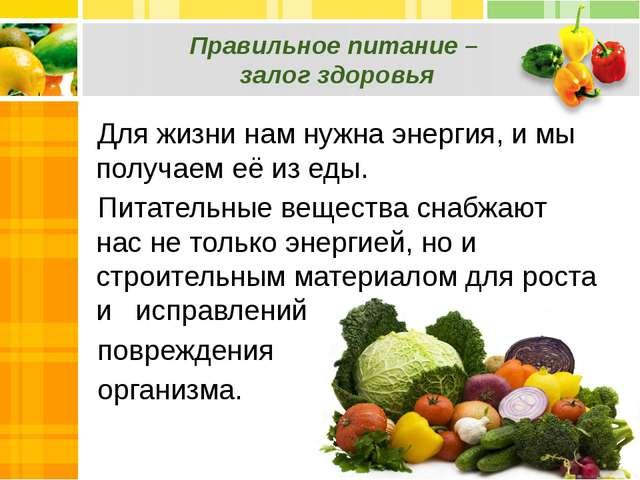 Правильное питание – залог здоровья Для жизни нам нужна энергия, и мы получае...