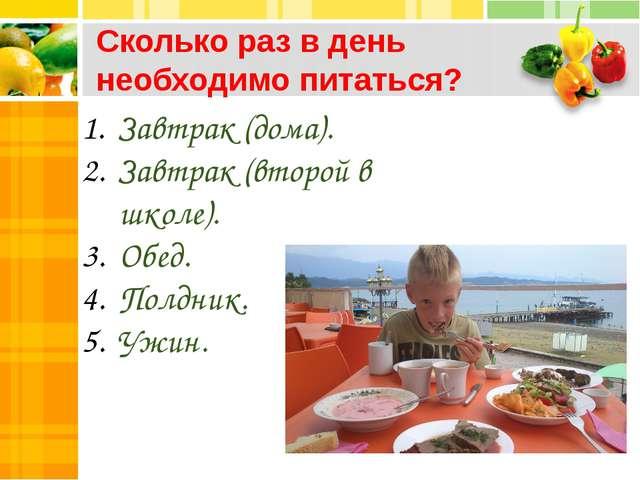 Сколько раз в день необходимо питаться? Завтрак (дома). Завтрак (второй в шко...