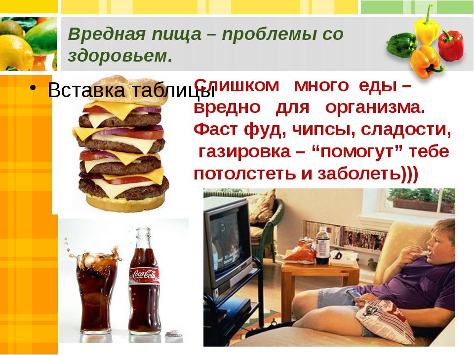 Вредная пища – проблемы со здоровьем. Слишком много еды – вредно для организм...
